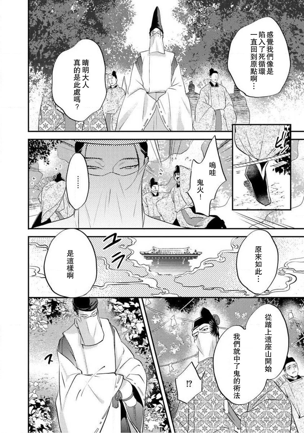 Oeyama suimutan utsukushiki oni no toraware hime | 大江山醉夢逸話 美麗的鬼與被囚禁的公主 Ch. 1-8 203