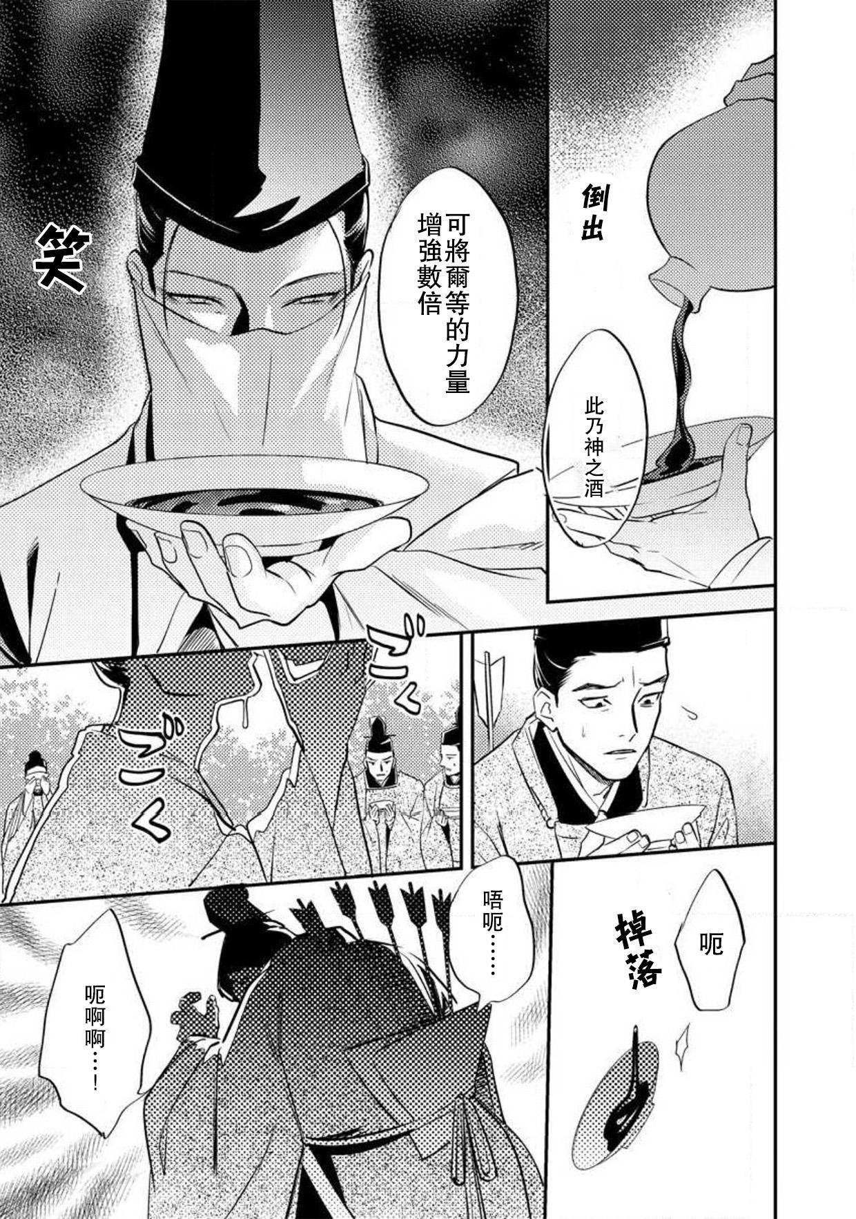 Oeyama suimutan utsukushiki oni no toraware hime | 大江山醉夢逸話 美麗的鬼與被囚禁的公主 Ch. 1-8 204