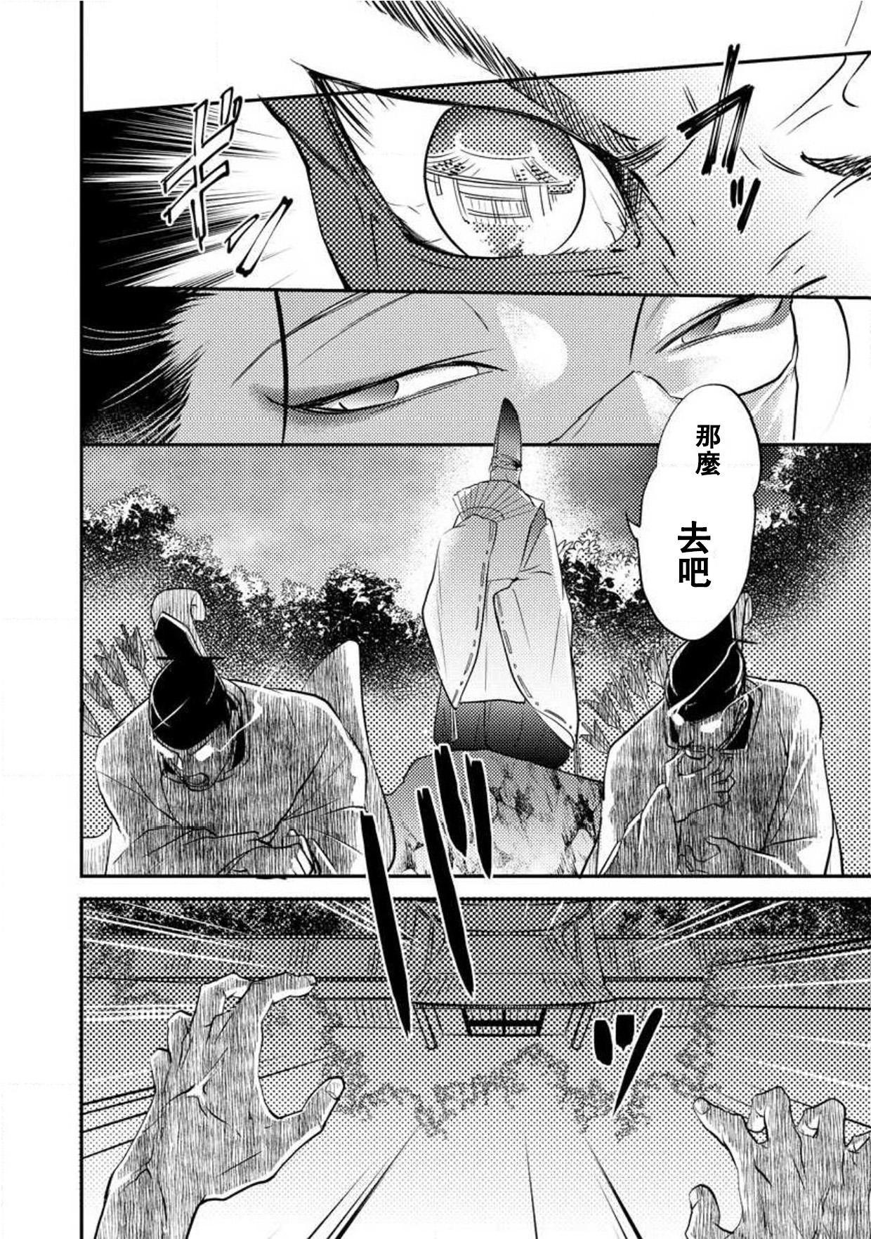 Oeyama suimutan utsukushiki oni no toraware hime | 大江山醉夢逸話 美麗的鬼與被囚禁的公主 Ch. 1-8 205