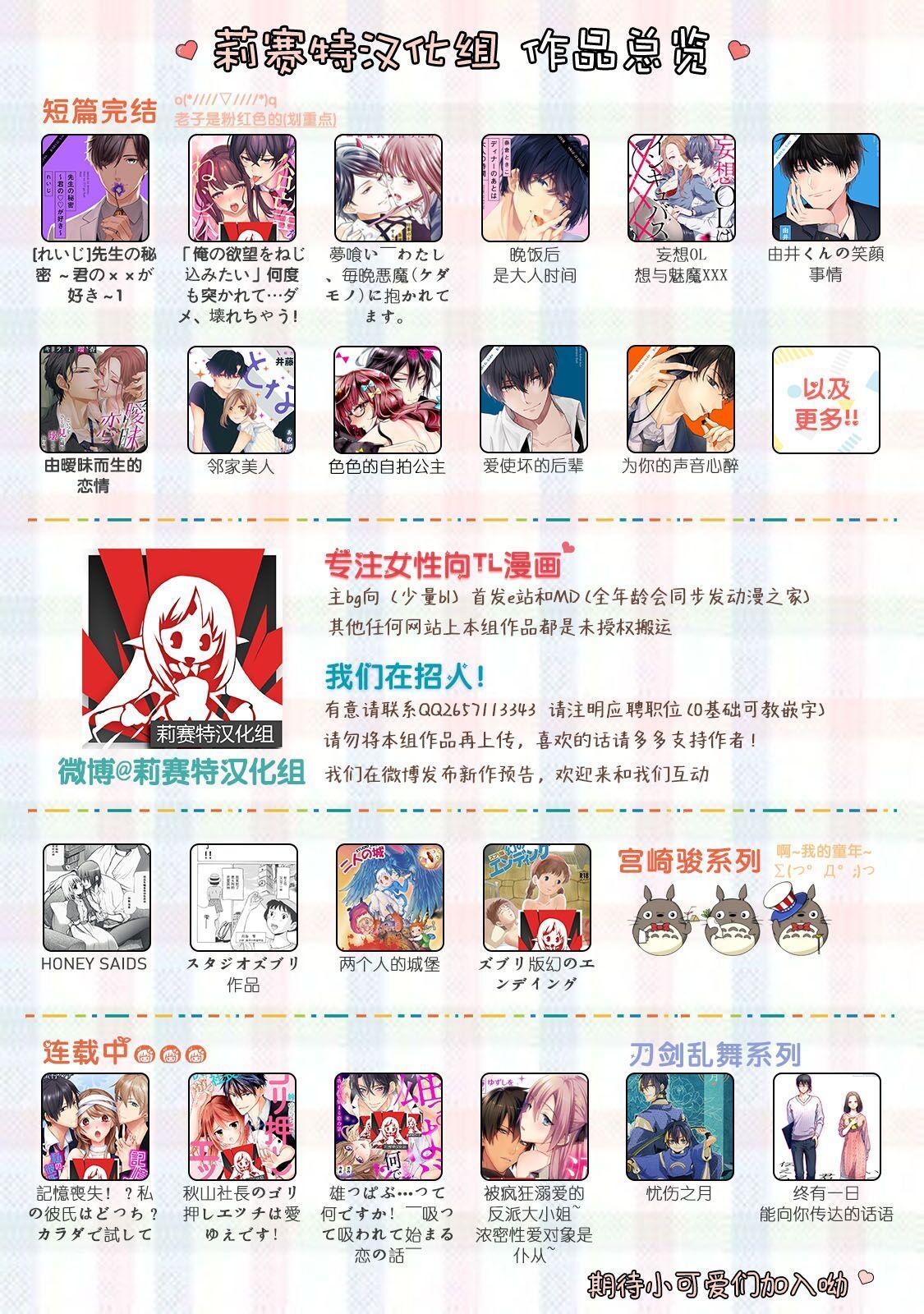 Oeyama suimutan utsukushiki oni no toraware hime | 大江山醉夢逸話 美麗的鬼與被囚禁的公主 Ch. 1-8 206