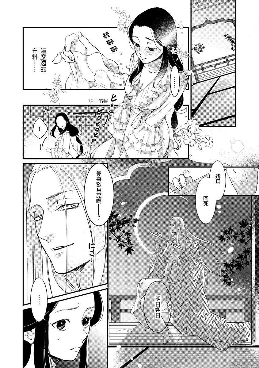 Oeyama suimutan utsukushiki oni no toraware hime | 大江山醉夢逸話 美麗的鬼與被囚禁的公主 Ch. 1-8 20
