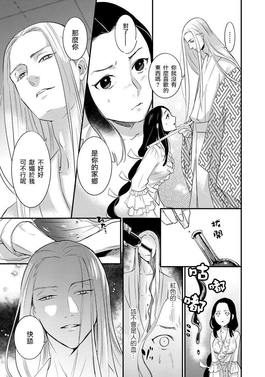 Oeyama suimutan utsukushiki oni no toraware hime | 大江山醉夢逸話 美麗的鬼與被囚禁的公主 Ch. 1-8 21