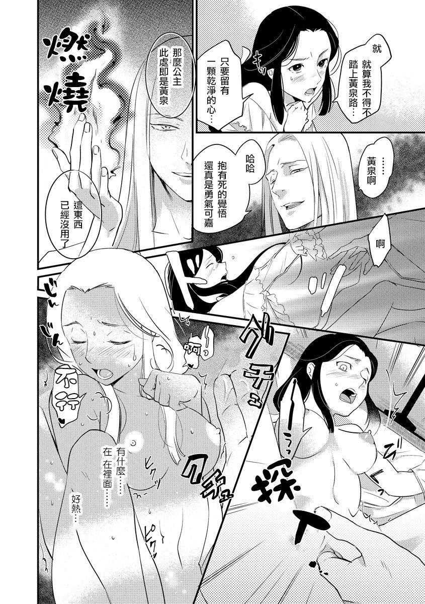 Oeyama suimutan utsukushiki oni no toraware hime | 大江山醉夢逸話 美麗的鬼與被囚禁的公主 Ch. 1-8 24