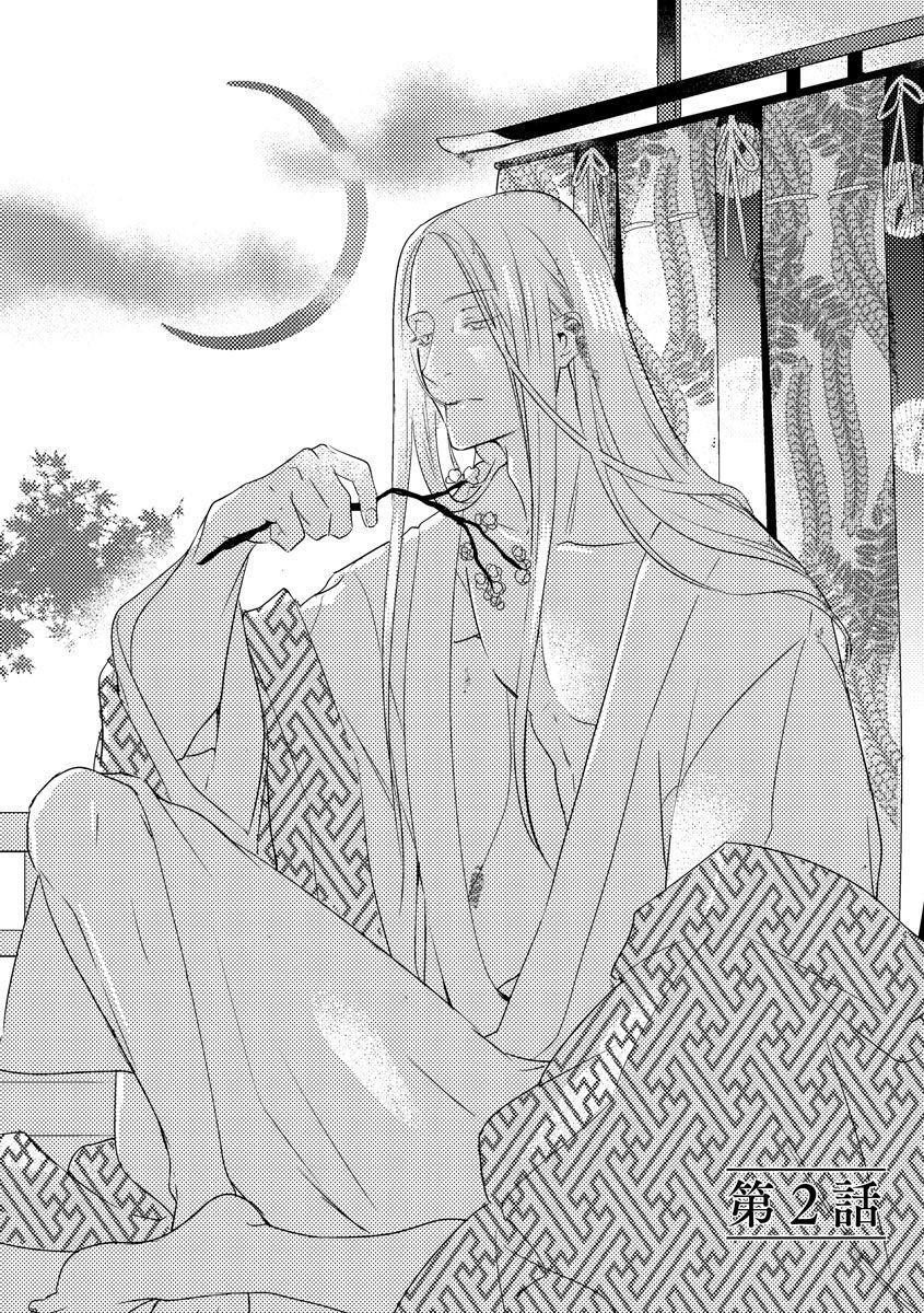 Oeyama suimutan utsukushiki oni no toraware hime | 大江山醉夢逸話 美麗的鬼與被囚禁的公主 Ch. 1-8 30