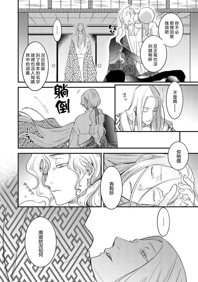 Oeyama suimutan utsukushiki oni no toraware hime | 大江山醉夢逸話 美麗的鬼與被囚禁的公主 Ch. 1-8 35