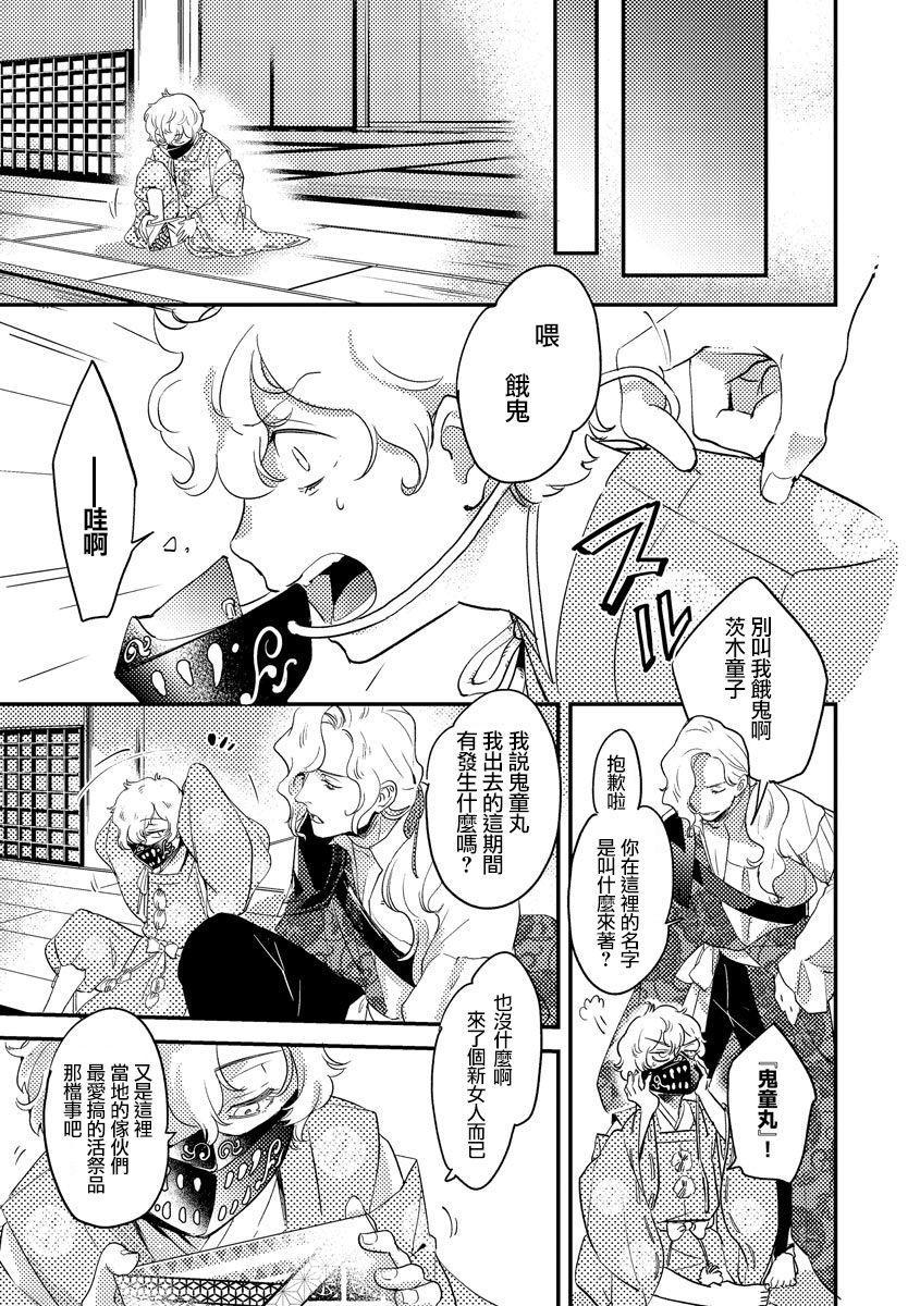 Oeyama suimutan utsukushiki oni no toraware hime | 大江山醉夢逸話 美麗的鬼與被囚禁的公主 Ch. 1-8 38