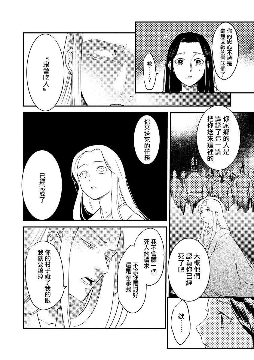 Oeyama suimutan utsukushiki oni no toraware hime | 大江山醉夢逸話 美麗的鬼與被囚禁的公主 Ch. 1-8 45
