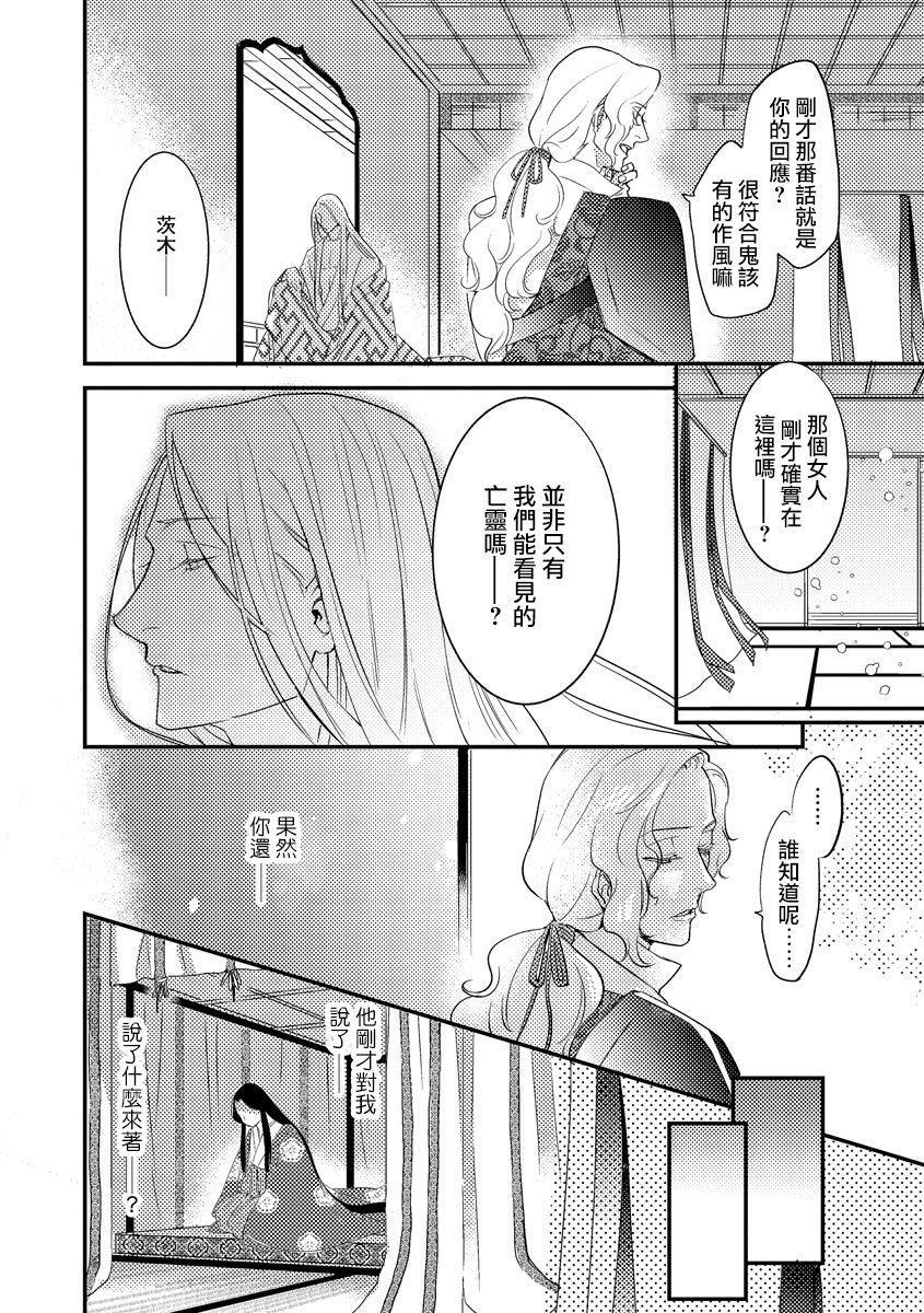 Oeyama suimutan utsukushiki oni no toraware hime | 大江山醉夢逸話 美麗的鬼與被囚禁的公主 Ch. 1-8 47