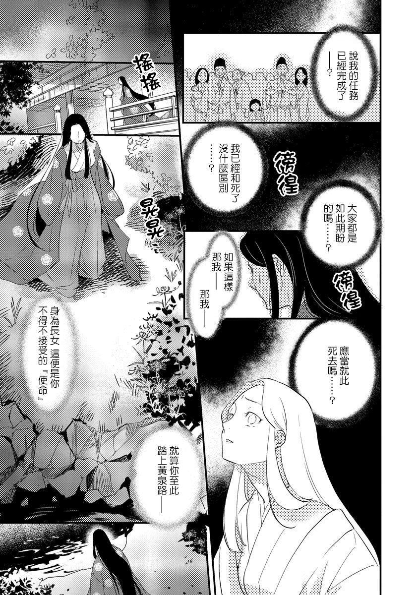 Oeyama suimutan utsukushiki oni no toraware hime | 大江山醉夢逸話 美麗的鬼與被囚禁的公主 Ch. 1-8 48