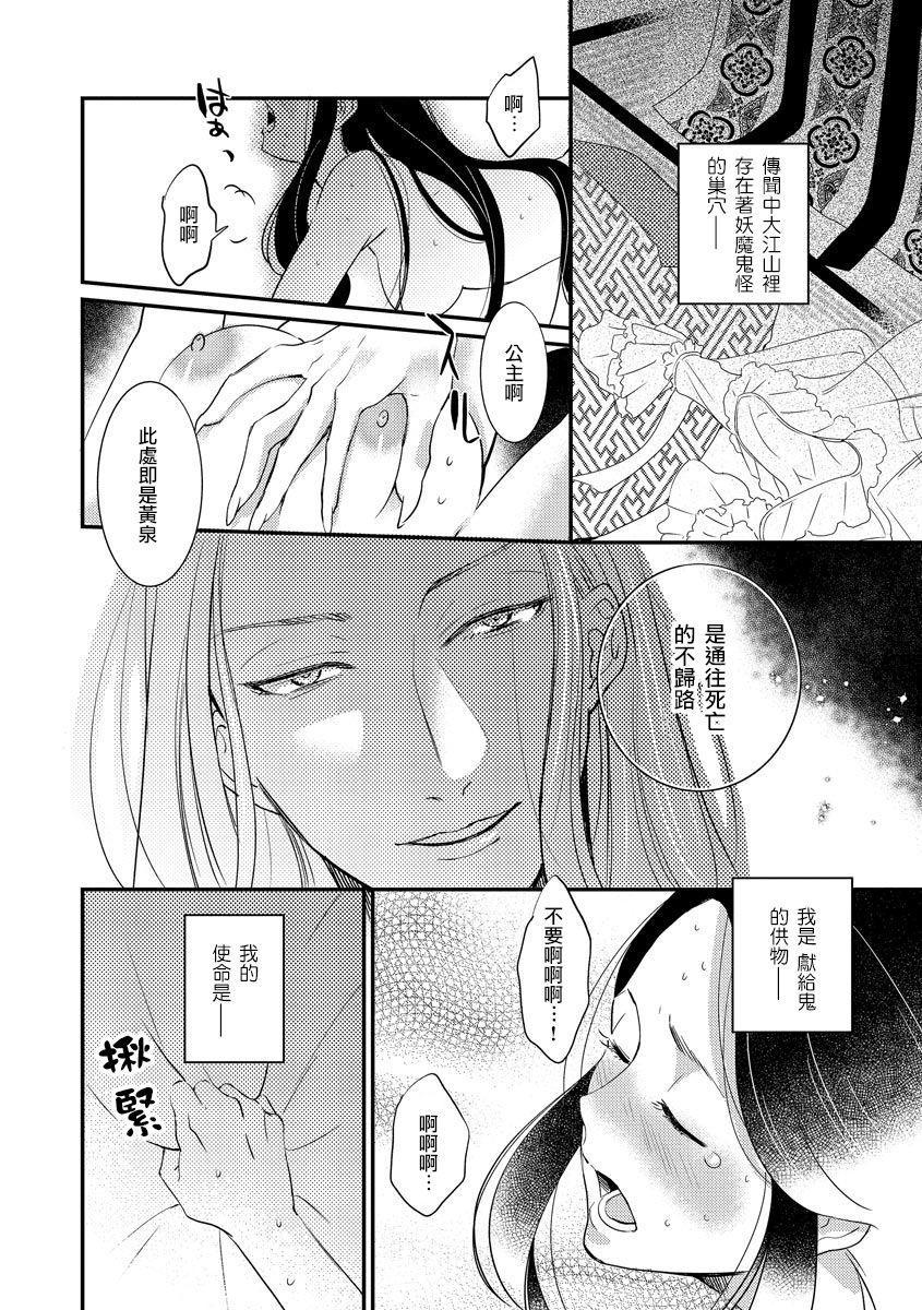 Oeyama suimutan utsukushiki oni no toraware hime | 大江山醉夢逸話 美麗的鬼與被囚禁的公主 Ch. 1-8 4