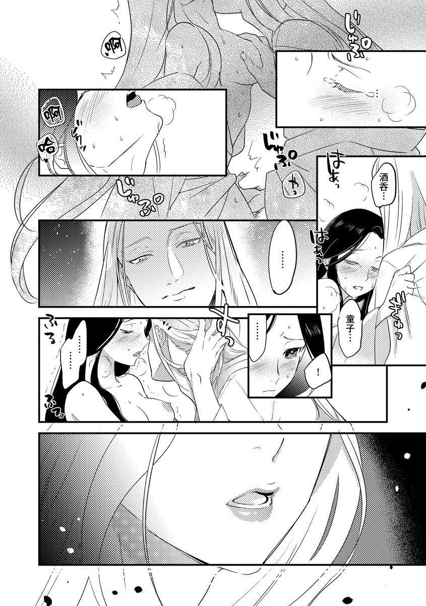 Oeyama suimutan utsukushiki oni no toraware hime | 大江山醉夢逸話 美麗的鬼與被囚禁的公主 Ch. 1-8 53