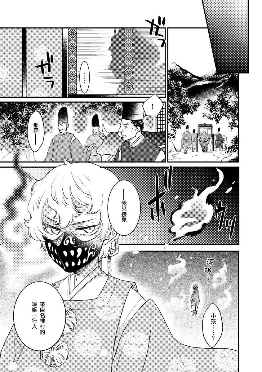 Oeyama suimutan utsukushiki oni no toraware hime | 大江山醉夢逸話 美麗的鬼與被囚禁的公主 Ch. 1-8 5