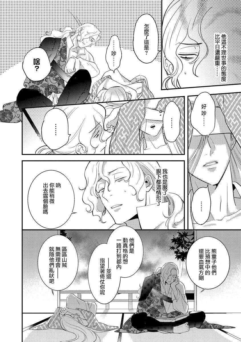 Oeyama suimutan utsukushiki oni no toraware hime | 大江山醉夢逸話 美麗的鬼與被囚禁的公主 Ch. 1-8 65