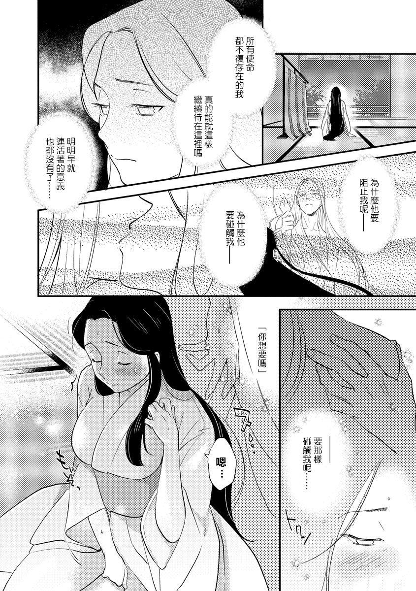 Oeyama suimutan utsukushiki oni no toraware hime | 大江山醉夢逸話 美麗的鬼與被囚禁的公主 Ch. 1-8 67
