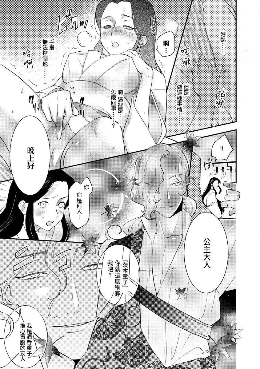 Oeyama suimutan utsukushiki oni no toraware hime | 大江山醉夢逸話 美麗的鬼與被囚禁的公主 Ch. 1-8 68