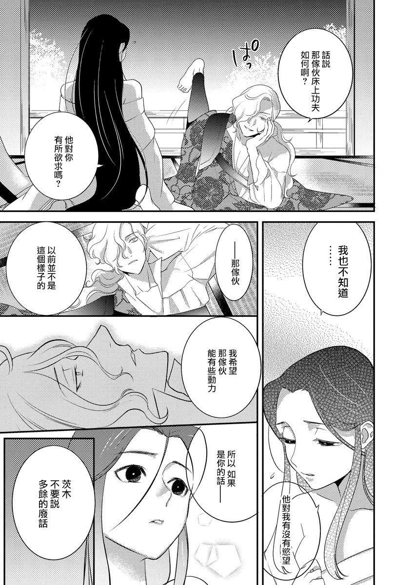 Oeyama suimutan utsukushiki oni no toraware hime | 大江山醉夢逸話 美麗的鬼與被囚禁的公主 Ch. 1-8 72