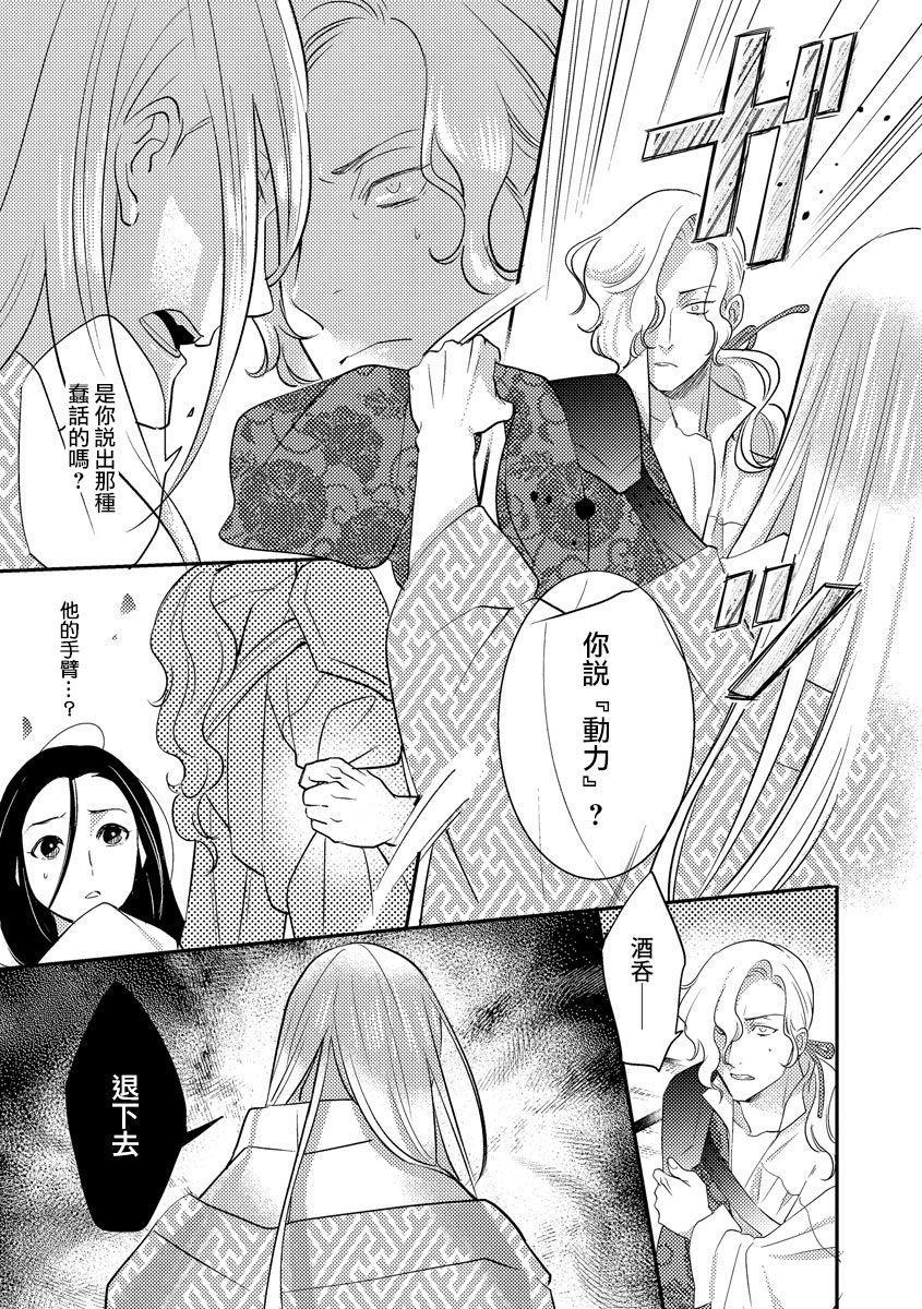 Oeyama suimutan utsukushiki oni no toraware hime | 大江山醉夢逸話 美麗的鬼與被囚禁的公主 Ch. 1-8 74