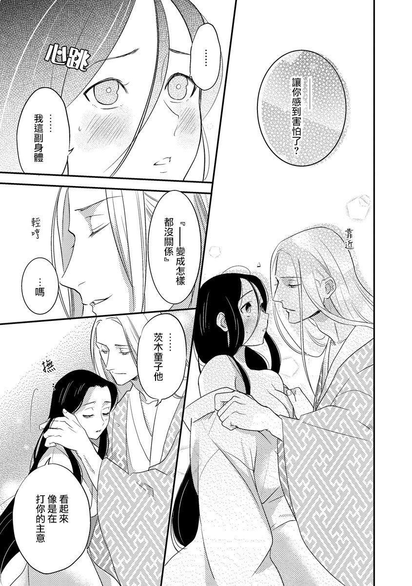 Oeyama suimutan utsukushiki oni no toraware hime | 大江山醉夢逸話 美麗的鬼與被囚禁的公主 Ch. 1-8 76