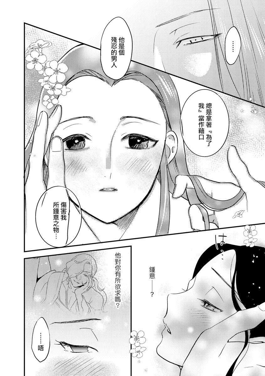 Oeyama suimutan utsukushiki oni no toraware hime | 大江山醉夢逸話 美麗的鬼與被囚禁的公主 Ch. 1-8 77