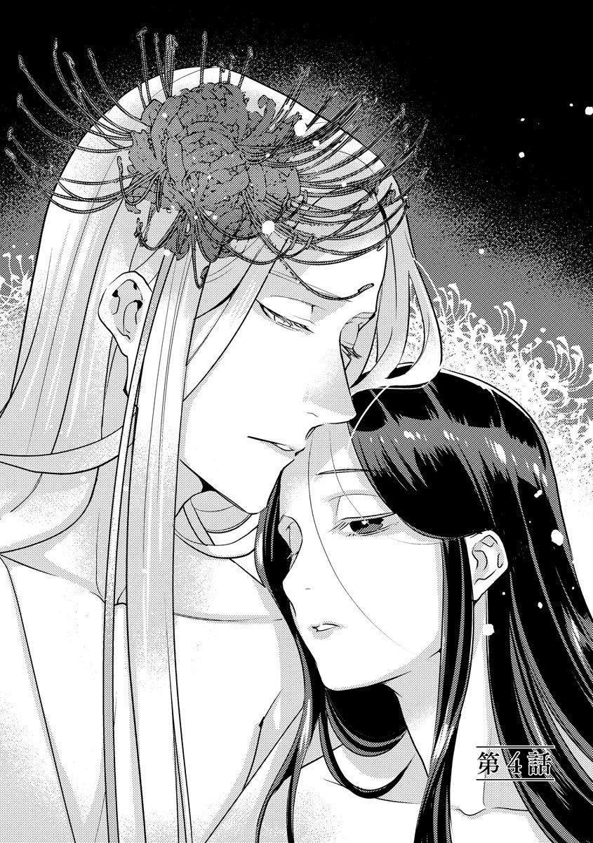 Oeyama suimutan utsukushiki oni no toraware hime | 大江山醉夢逸話 美麗的鬼與被囚禁的公主 Ch. 1-8 80