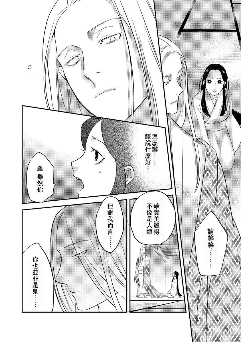 Oeyama suimutan utsukushiki oni no toraware hime | 大江山醉夢逸話 美麗的鬼與被囚禁的公主 Ch. 1-8 81