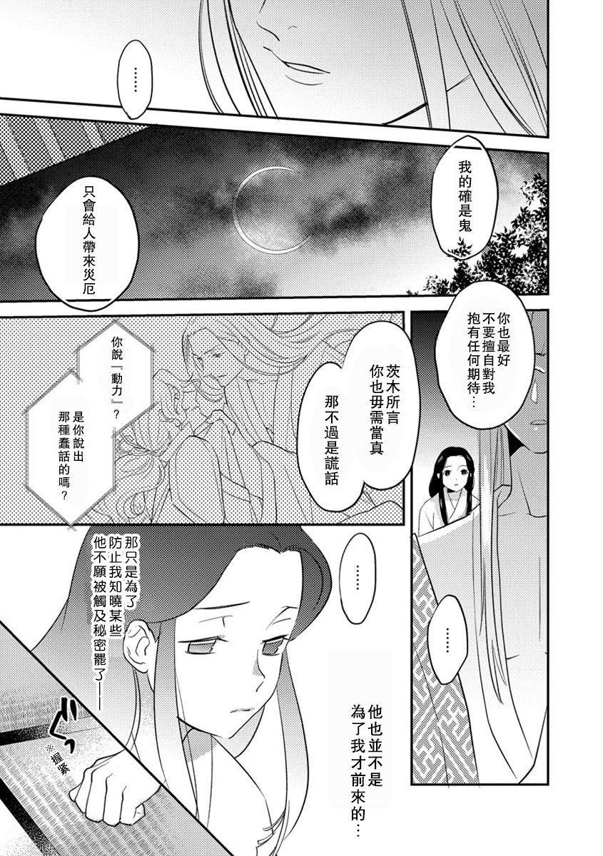 Oeyama suimutan utsukushiki oni no toraware hime | 大江山醉夢逸話 美麗的鬼與被囚禁的公主 Ch. 1-8 82