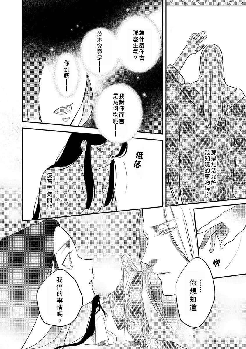 Oeyama suimutan utsukushiki oni no toraware hime | 大江山醉夢逸話 美麗的鬼與被囚禁的公主 Ch. 1-8 83