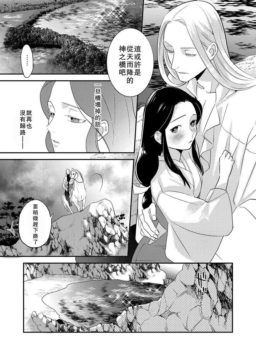 Oeyama suimutan utsukushiki oni no toraware hime | 大江山醉夢逸話 美麗的鬼與被囚禁的公主 Ch. 1-8 88