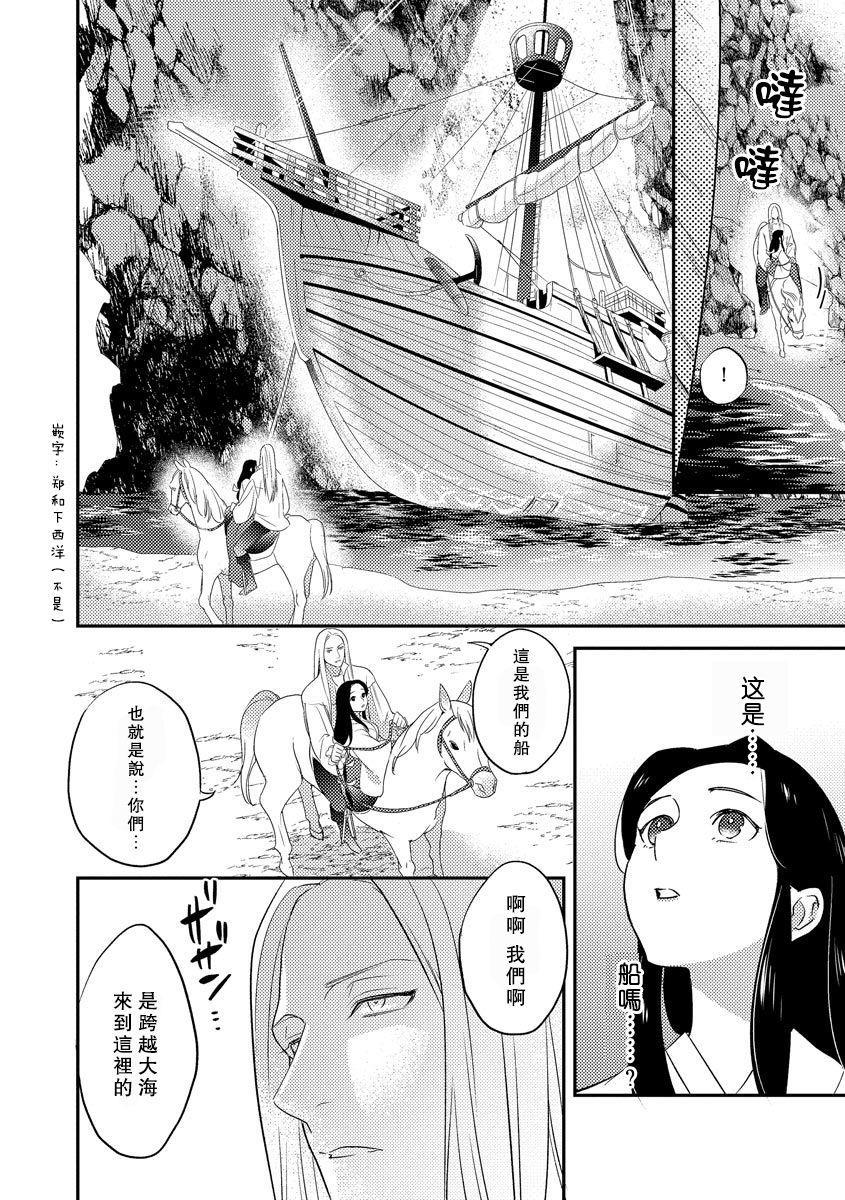 Oeyama suimutan utsukushiki oni no toraware hime | 大江山醉夢逸話 美麗的鬼與被囚禁的公主 Ch. 1-8 89