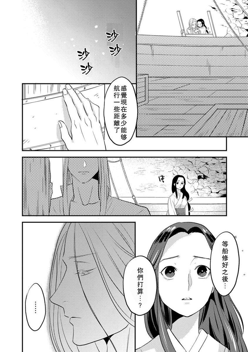 Oeyama suimutan utsukushiki oni no toraware hime | 大江山醉夢逸話 美麗的鬼與被囚禁的公主 Ch. 1-8 91
