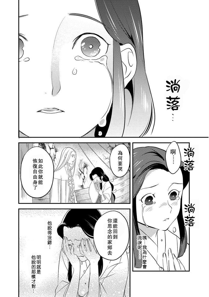 Oeyama suimutan utsukushiki oni no toraware hime | 大江山醉夢逸話 美麗的鬼與被囚禁的公主 Ch. 1-8 93
