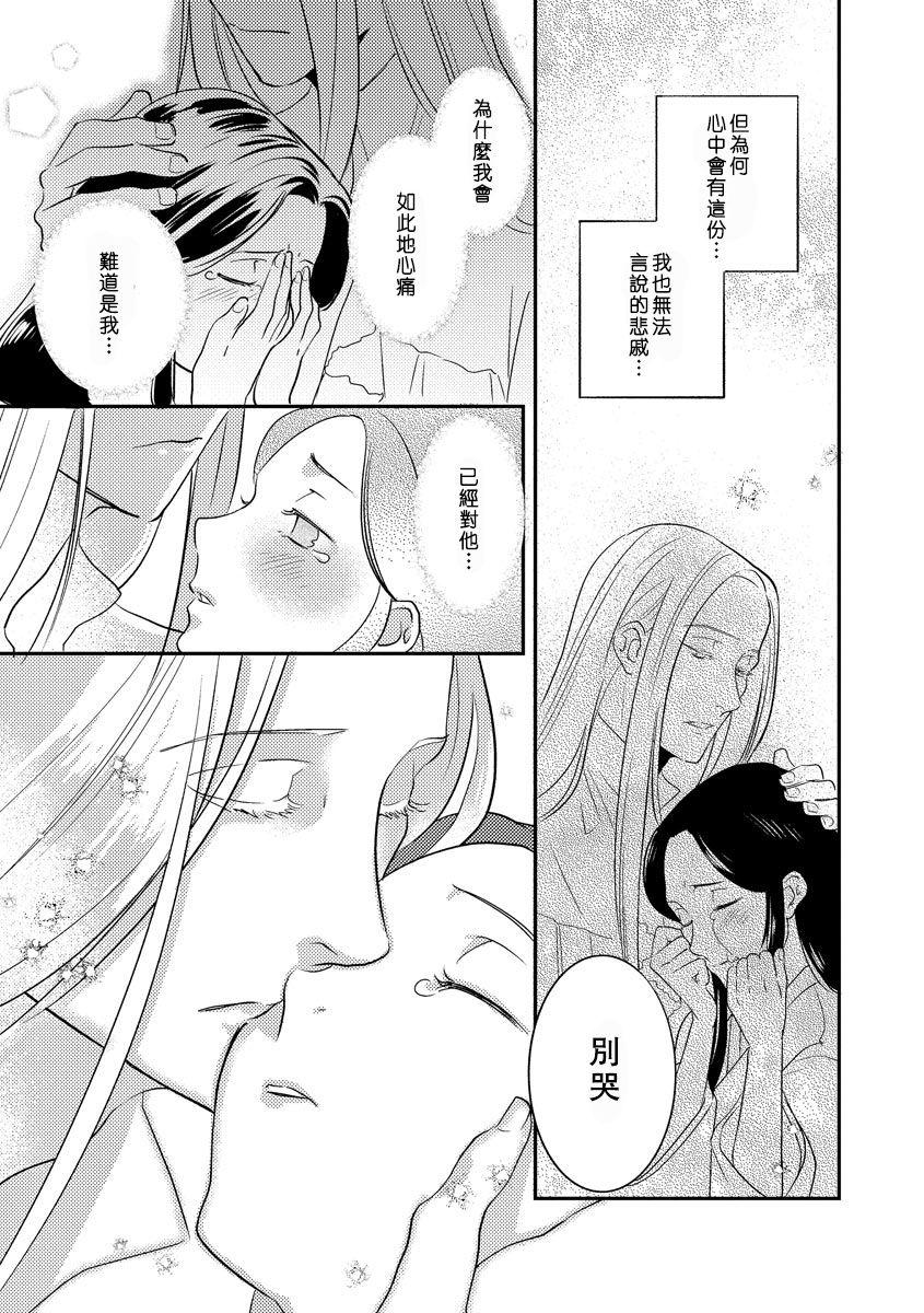 Oeyama suimutan utsukushiki oni no toraware hime | 大江山醉夢逸話 美麗的鬼與被囚禁的公主 Ch. 1-8 94