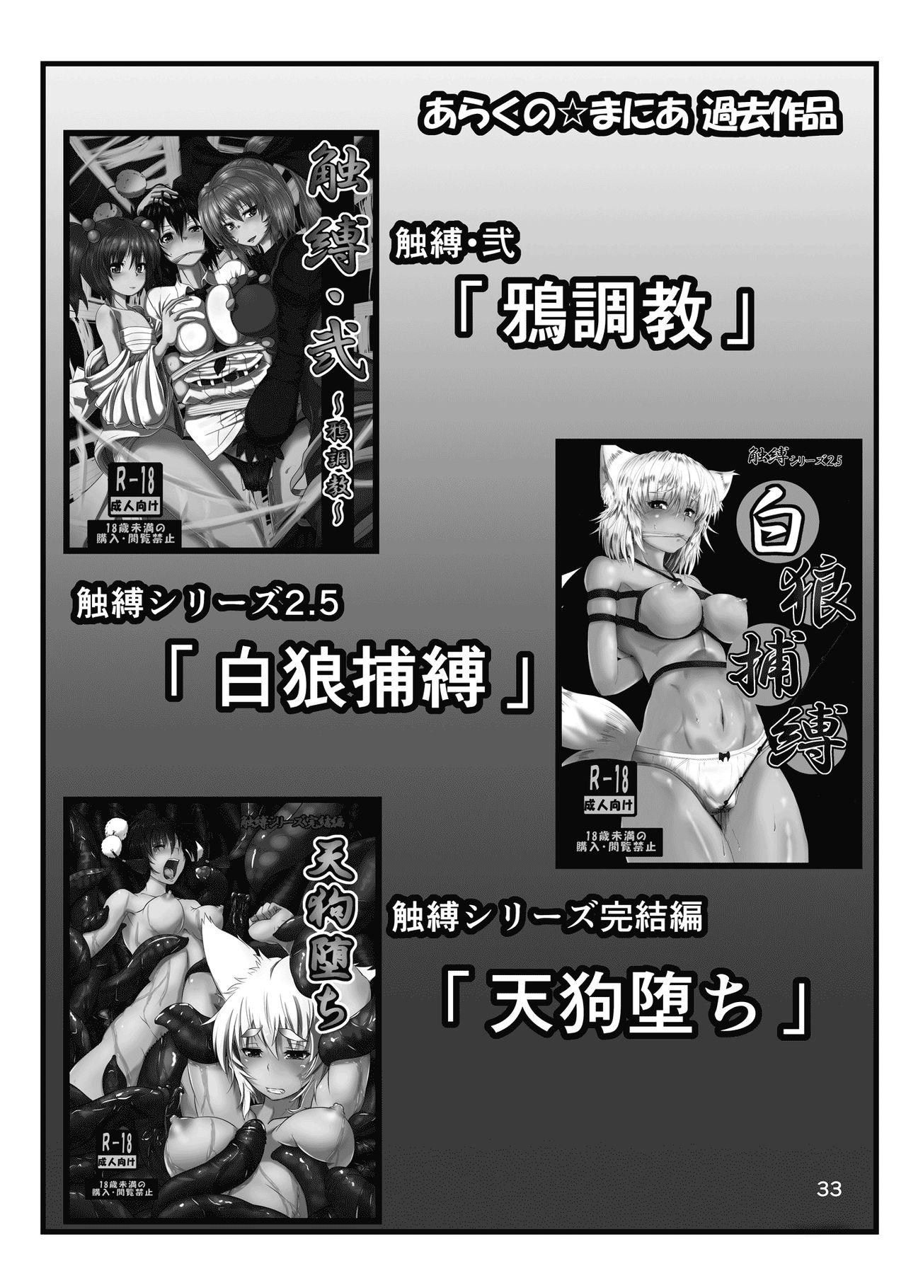 Komeiji-ke no Sei Jijou 32