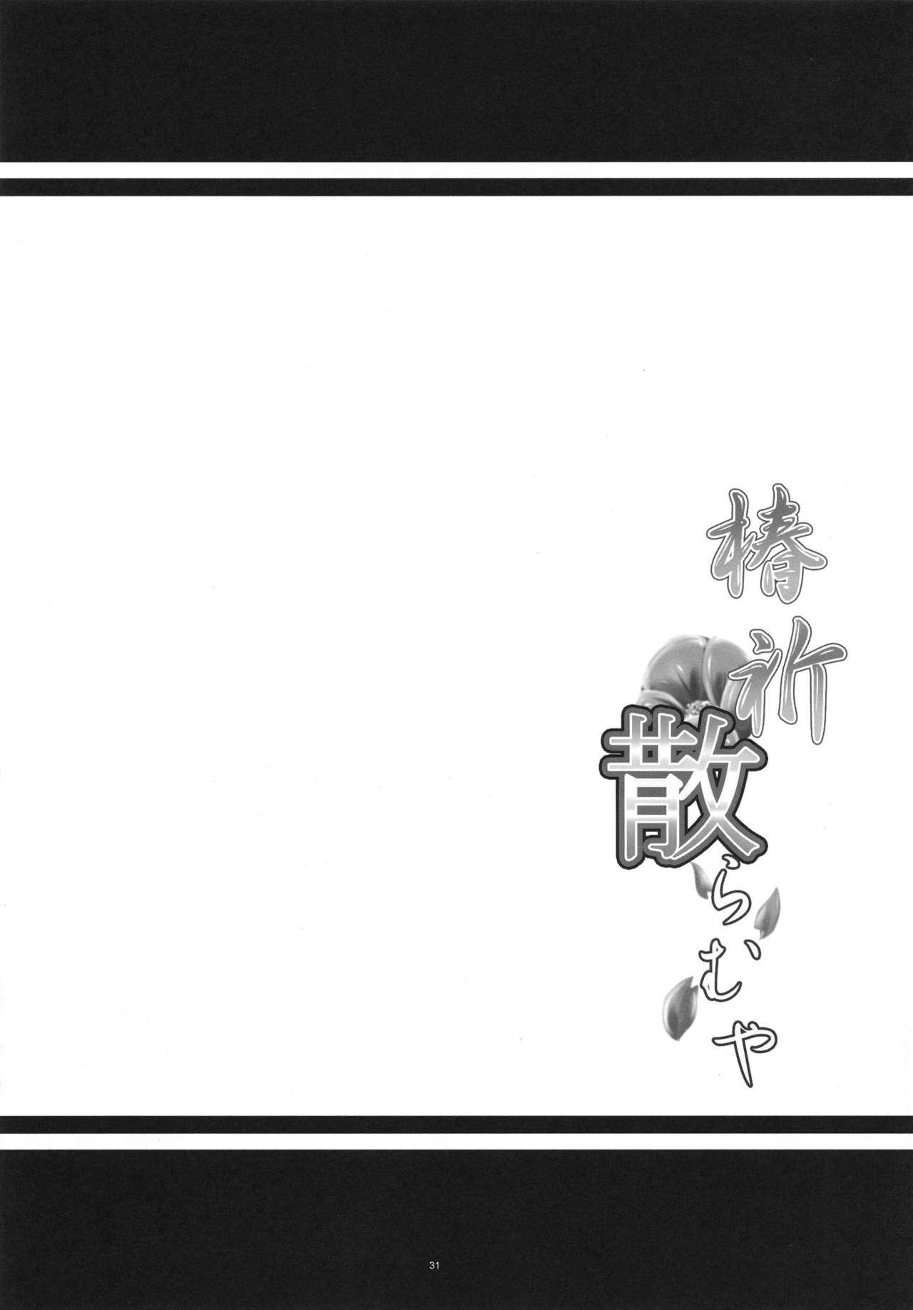 Tsubaki Chiramuya 29