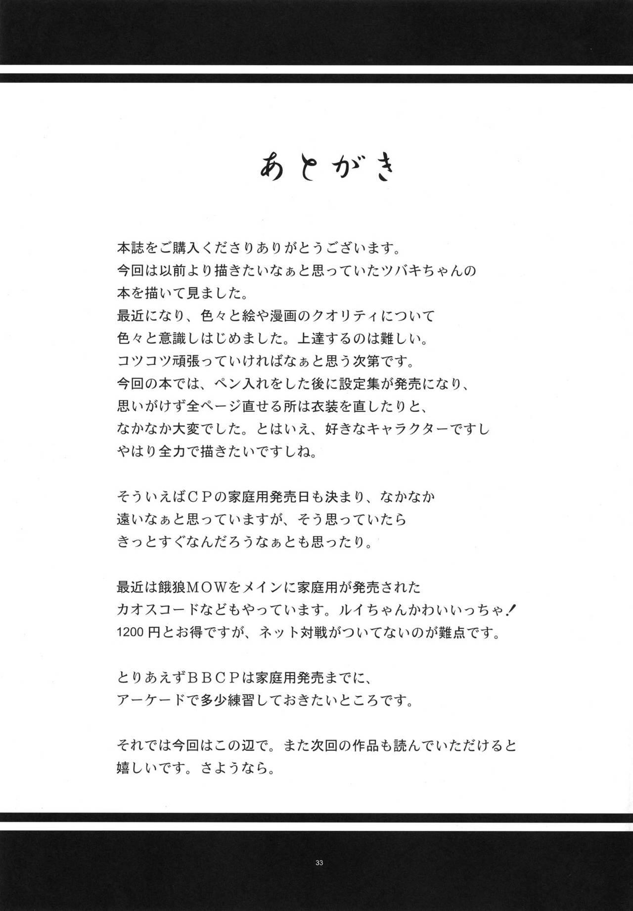 Tsubaki Chiramuya 31