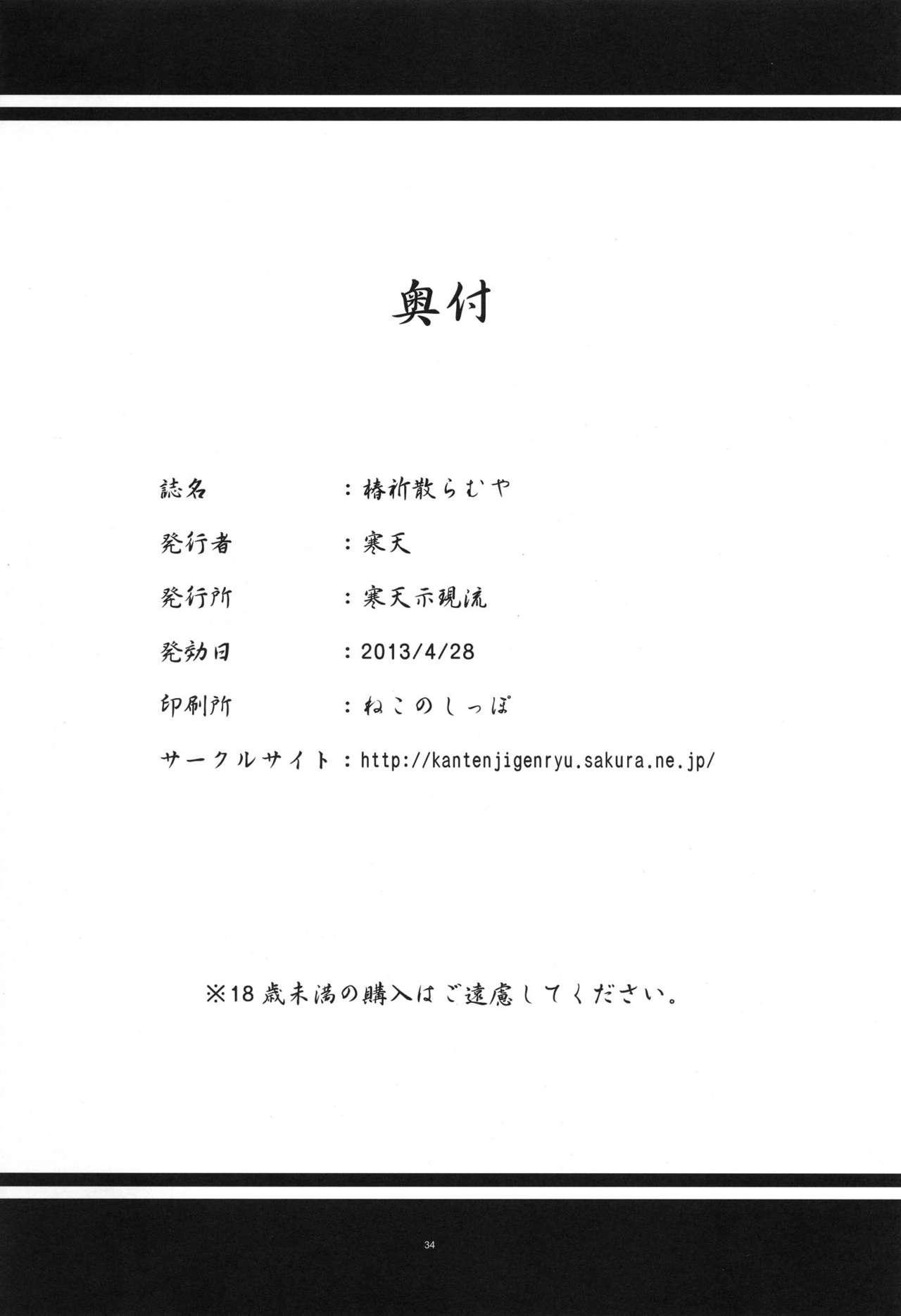 Tsubaki Chiramuya 32