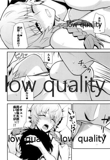 えらーとらっぷ 14