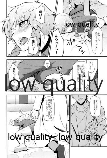 えらーとらっぷ 6