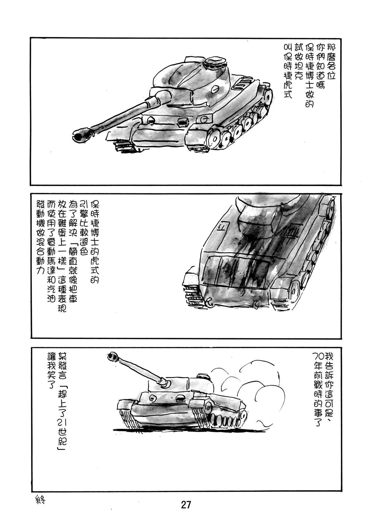 G Panzer 4 26