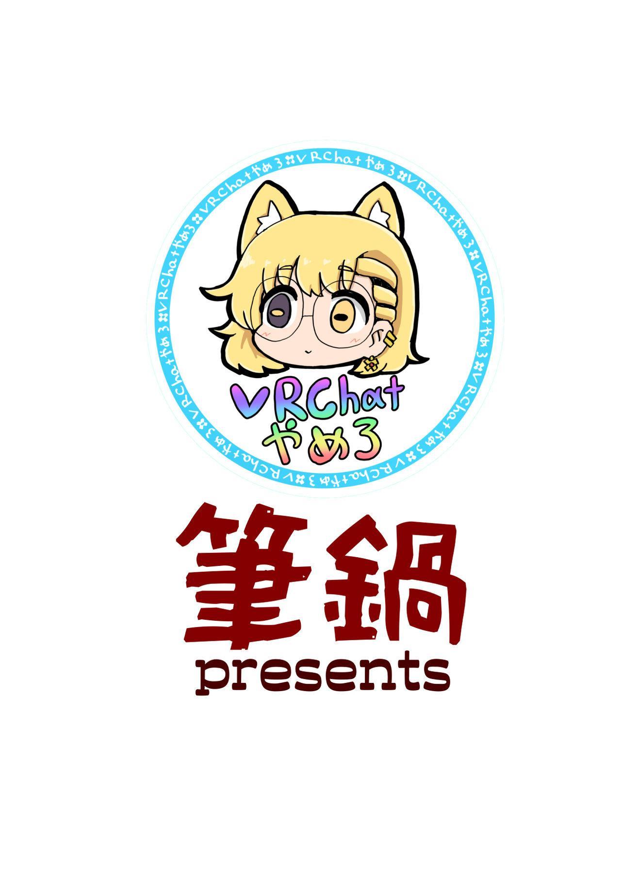 Jitsuroku! Hontouniatta VRChat no Ecchi na Hanashi 22