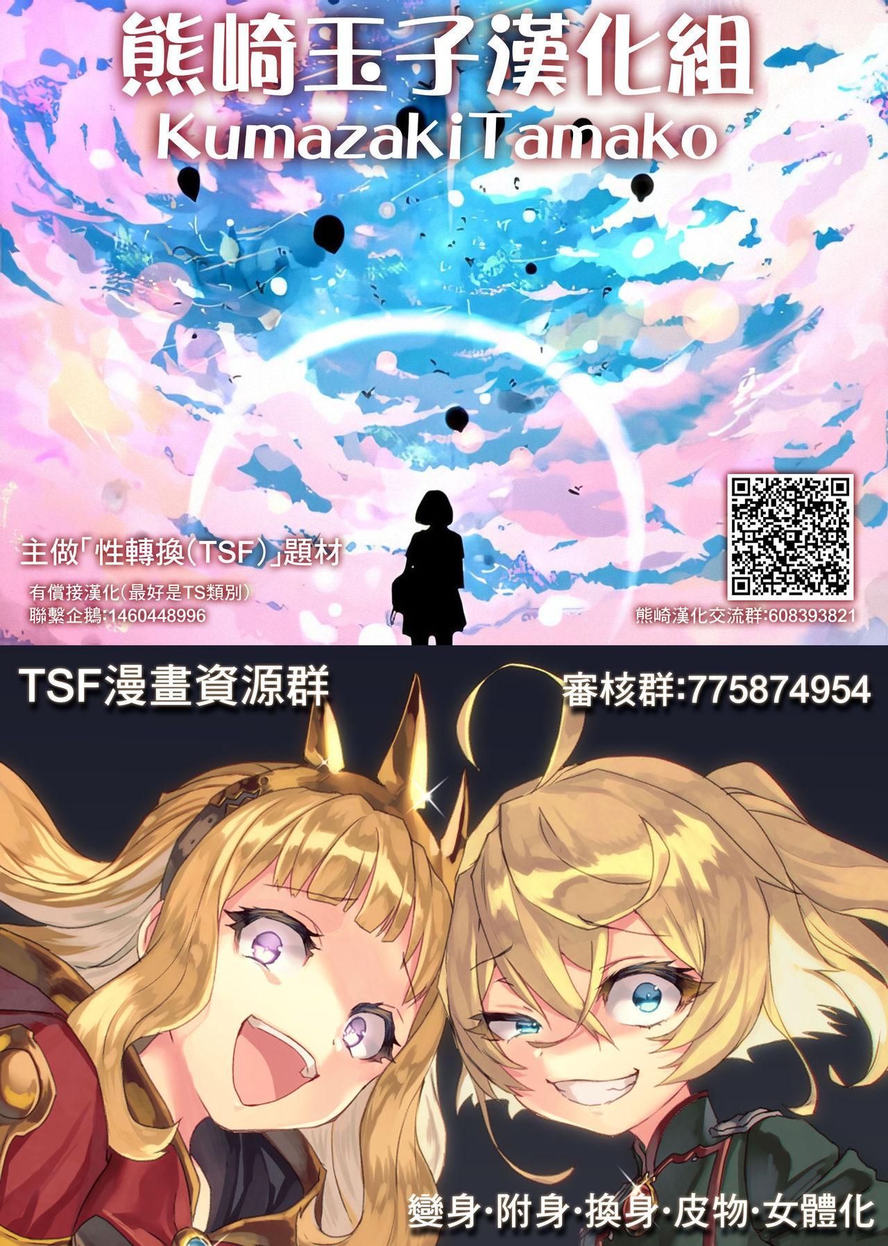 Jitsuroku! Hontouniatta VRChat no Ecchi na Hanashi 26