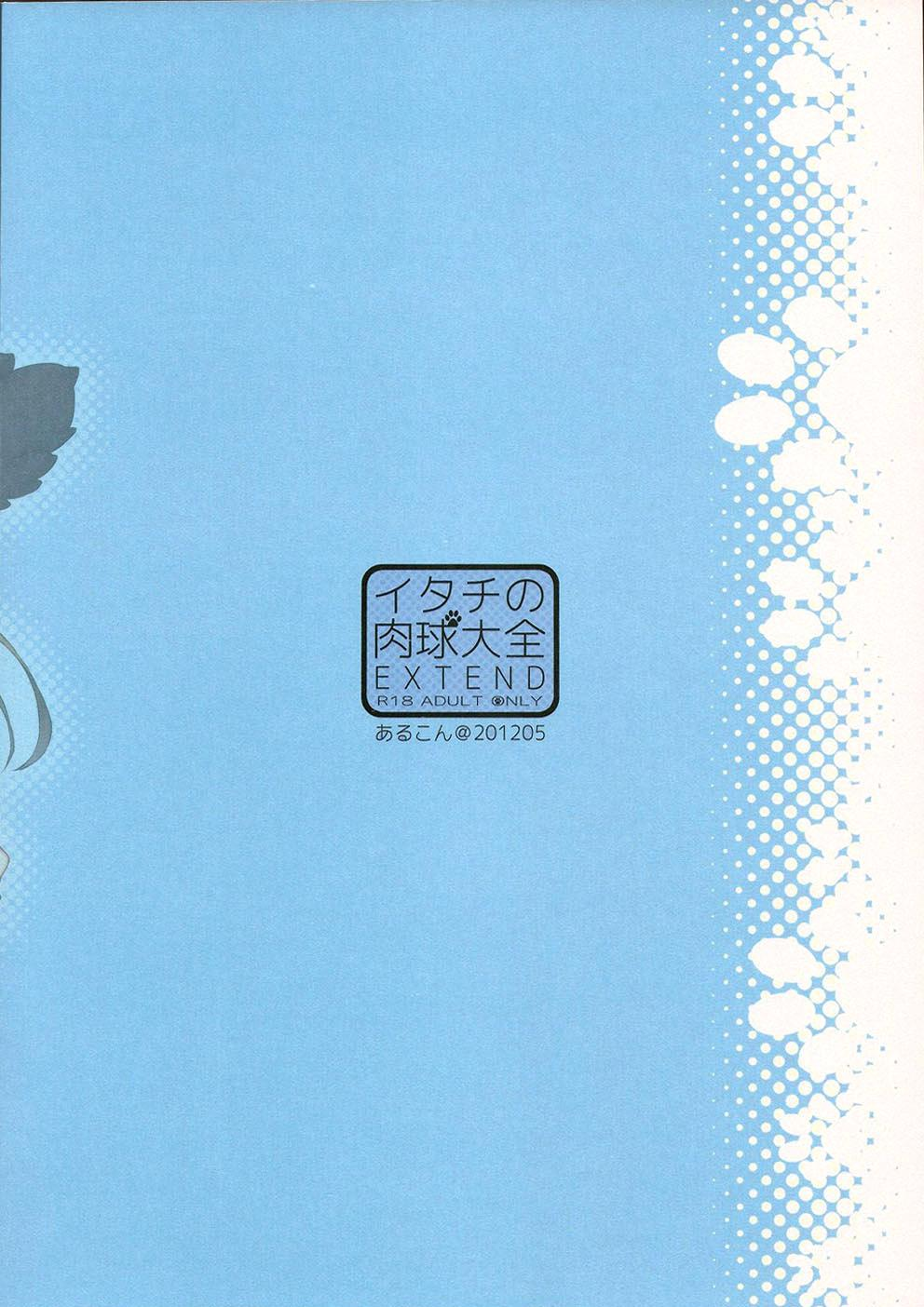Itachi no Nikukyuu Taizen EXTEND | Itachi's Paw Collection Extend 33