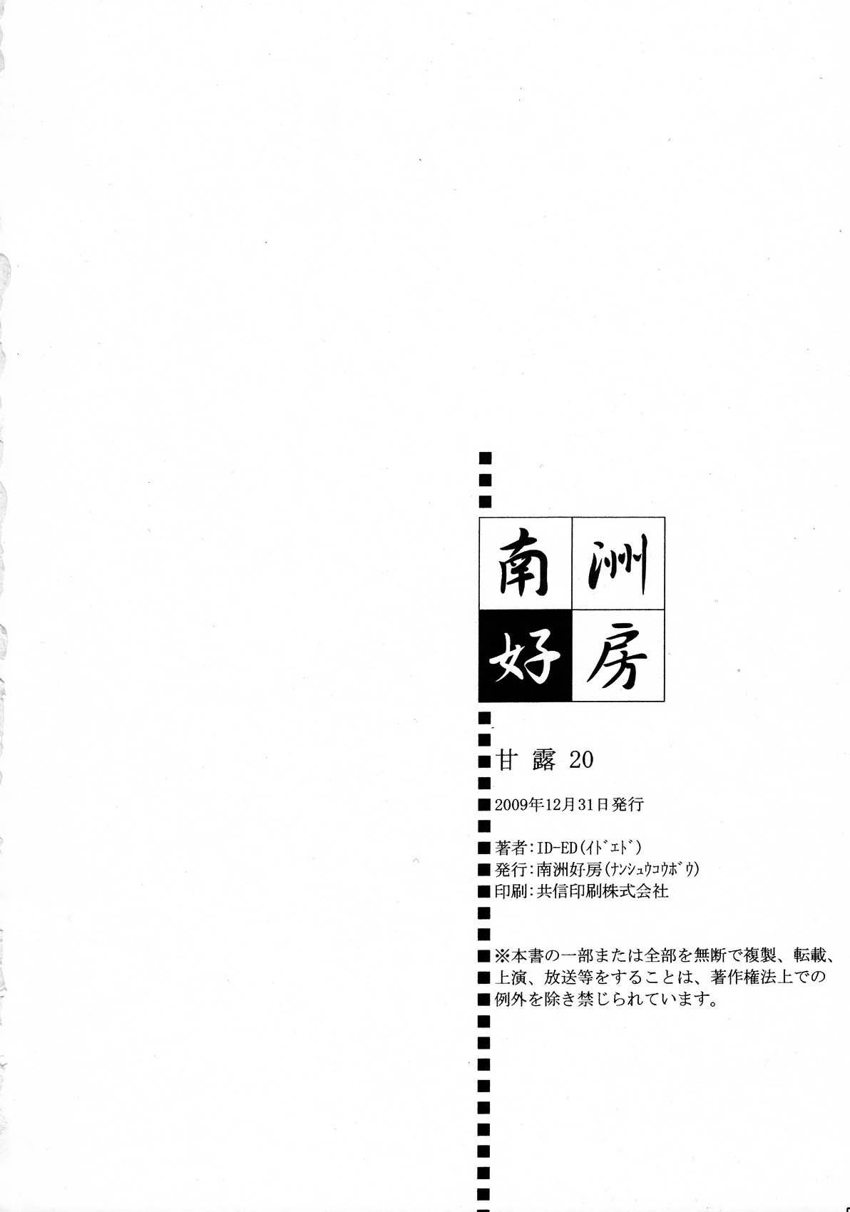 Kann-ro 20 32