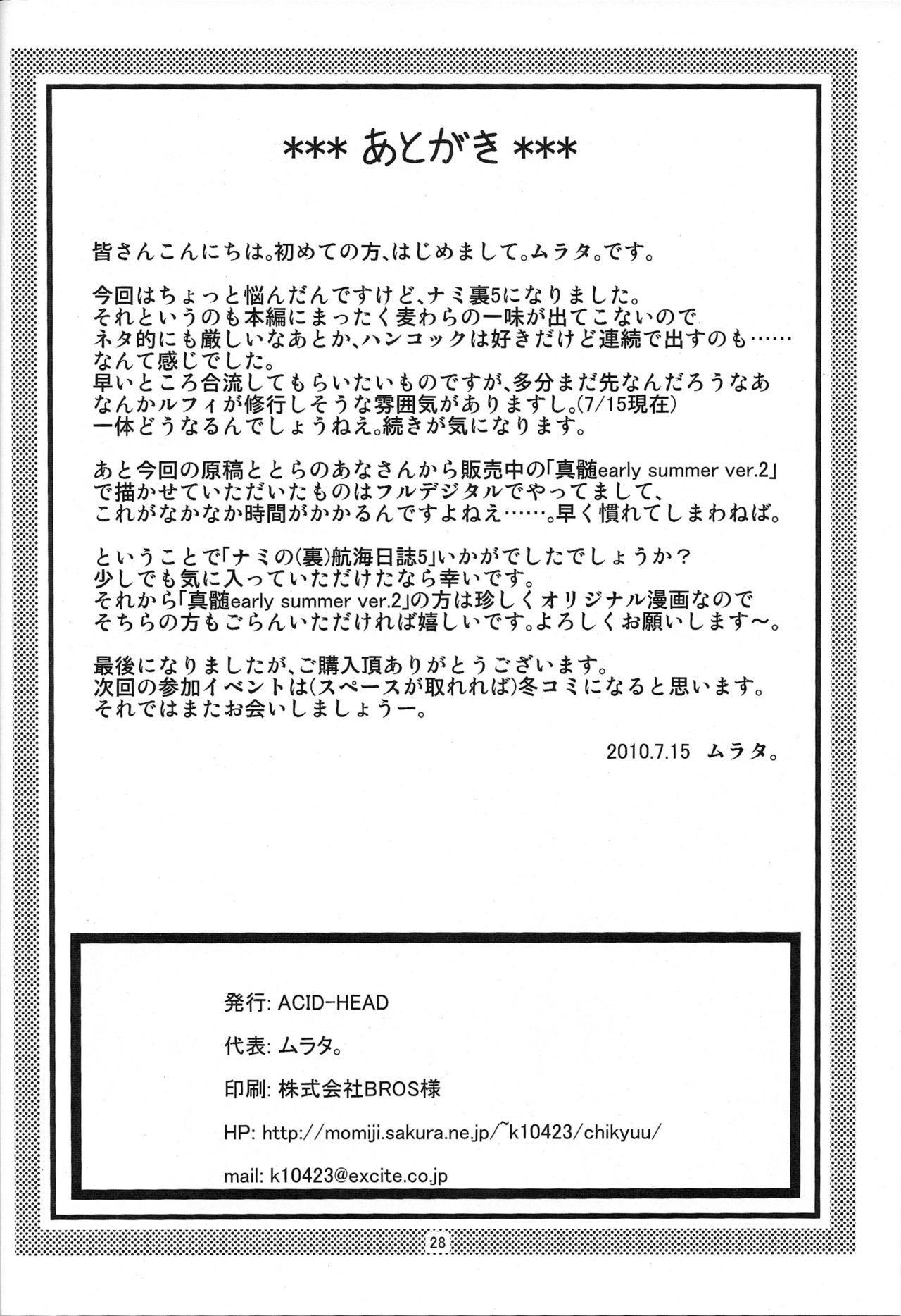 Nami no Ura Koukai Nisshi 5 | Nami's Hidden Sailing Diary 5 28