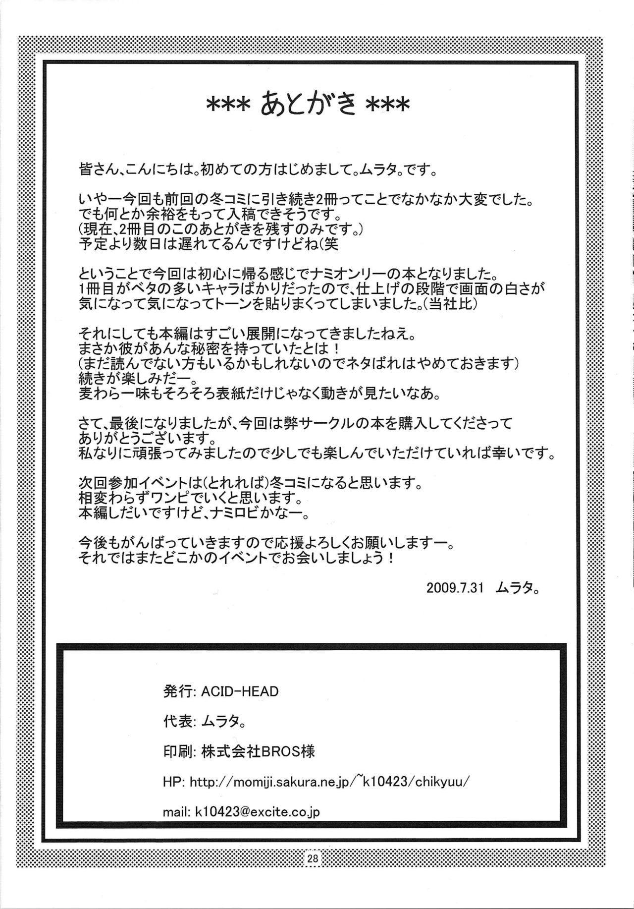 (C76) [ACID-HEAD (Murata.)] Nami no Ura Koukai Nisshi 4 (One Piece)   Nami's Hidden Sailing Diary 4 [English] {doujin-moe.us} 28
