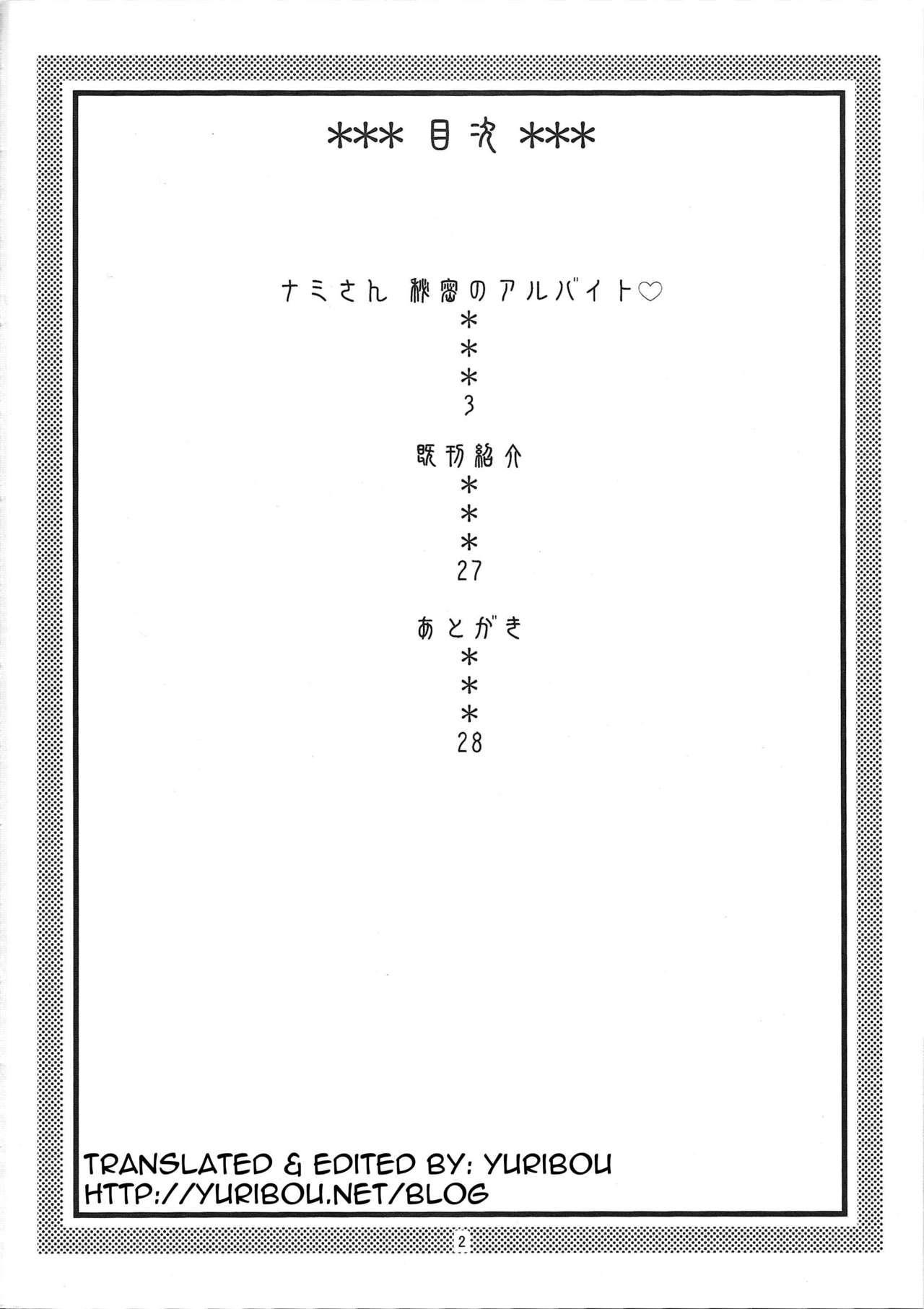 (C76) [ACID-HEAD (Murata.)] Nami no Ura Koukai Nisshi 4 (One Piece)   Nami's Hidden Sailing Diary 4 [English] {doujin-moe.us} 2