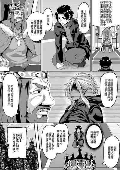 Isekai Tensei shite Yarichin Yuusha ni Natta Ore ga, Chimajo Elf ni Sakusei Saremakutta Hanashi 4