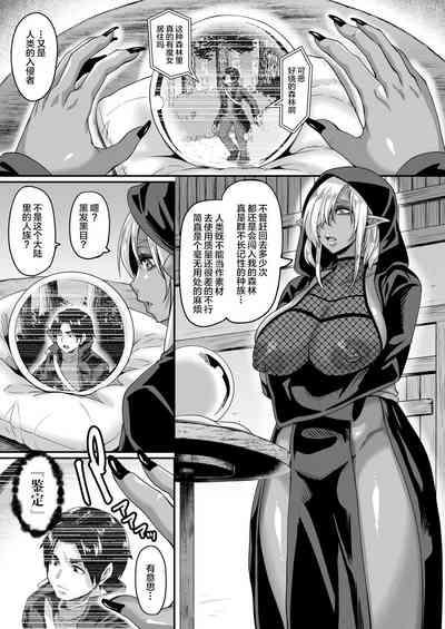 Isekai Tensei shite Yarichin Yuusha ni Natta Ore ga, Chimajo Elf ni Sakusei Saremakutta Hanashi 5