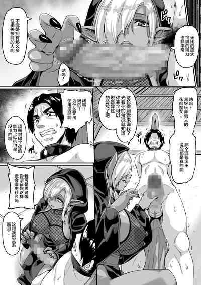 Isekai Tensei shite Yarichin Yuusha ni Natta Ore ga, Chimajo Elf ni Sakusei Saremakutta Hanashi 8