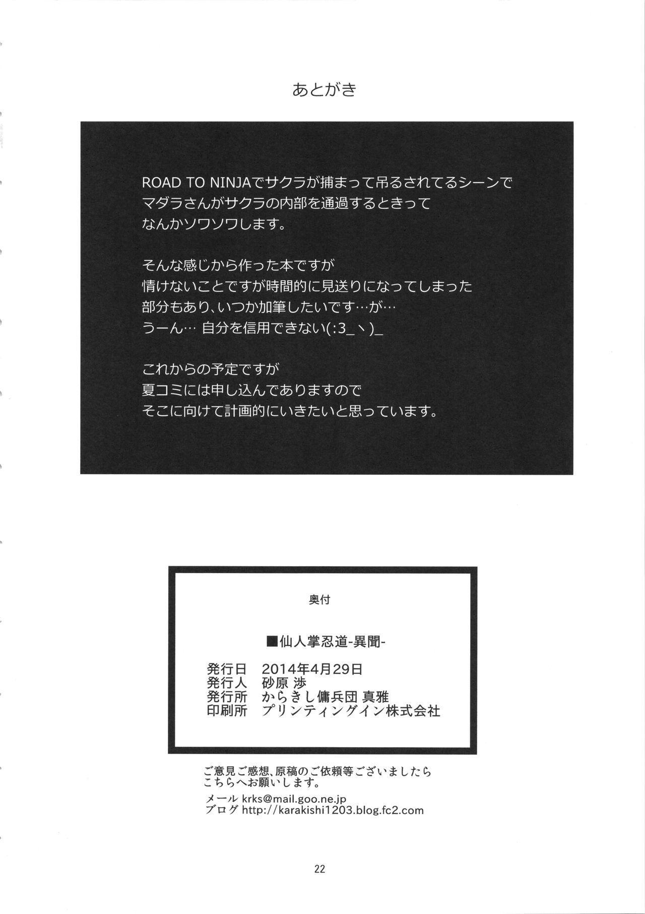 Saboten Nindou 20